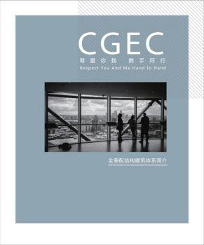 CGEC—全装配结构建筑体系简介电子画册