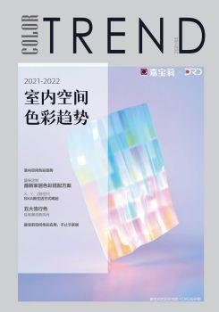 2021-2022嘉宝莉室内空间色彩趋势杂志 电子书制作软件