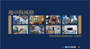 珐蓝邸风格之地中海电子画册