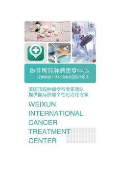 微尋國際腫瘤康復中心電子手冊