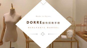 万科里DORRE(十美)品牌介绍,电子画册期刊阅读发布
