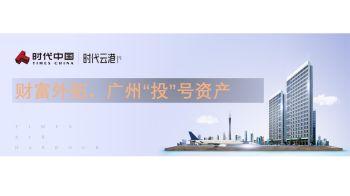 时代云港项目展示电子书
