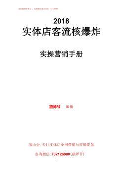 2018实体店核爆炸营销案例手册