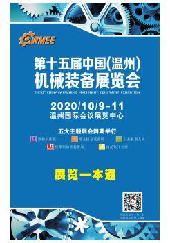 第十五届中国(温州)机械装备展览会会刊电子画册