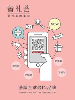 电子海报相册(2018.12-2019.6) 电子书制作软件
