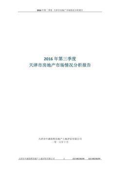 2016年第三季度天津房地产市场分析报告电子刊物