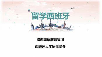 联侨-留学西班牙招生简介(2)电子宣传册