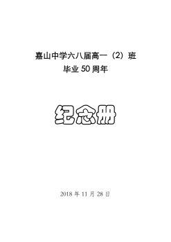 嘉山中学六八届高一(2)班毕业五十周年纪念册电子刊物
