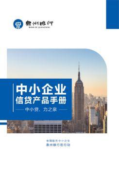 中小企业信贷产品手册