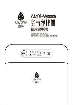 AM01-W WiFi版电子说明书电子宣传册