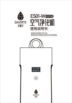 ES01-W WiFi版电子说明书电子杂志