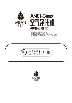 AM01-G授权版电子说明书电子画册