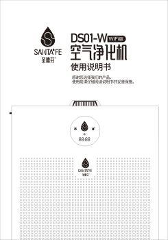 DS01-WWiFi版电子说明书宣传画册