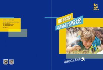 障碍跑产品宣传手册20170517