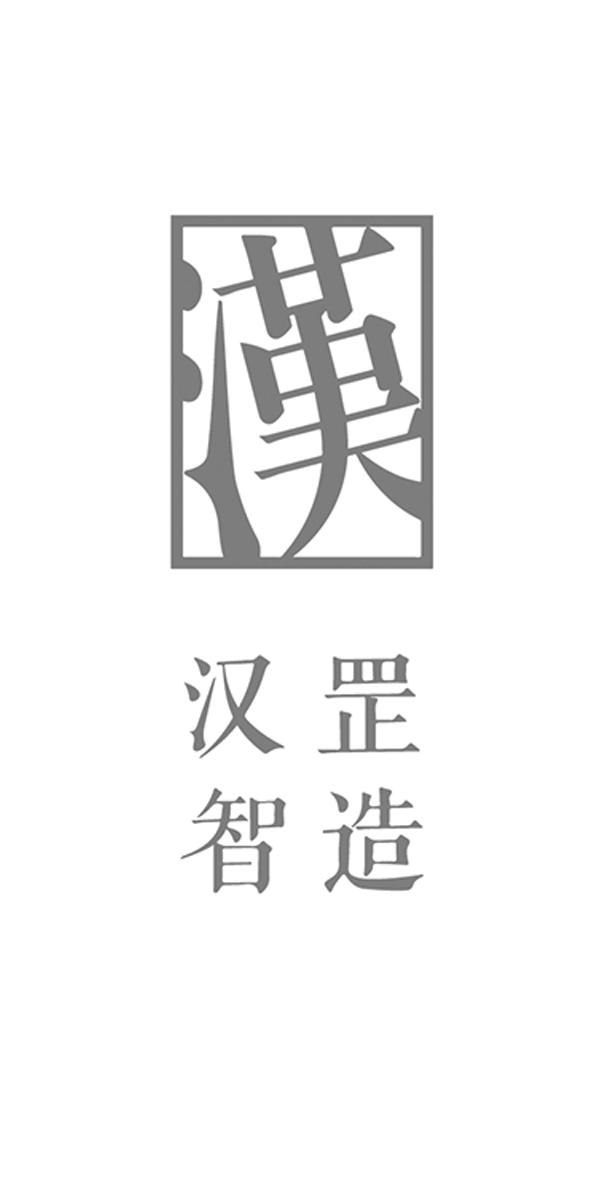 汉罡智造 电子书制作软件