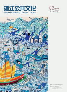 《浙江公共文化》(夏季刊)2021年第2期(總第024期)電子刊物 電子書制作軟件