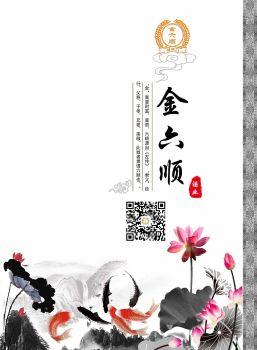 安阳金六顺酒业有限公司招商手册