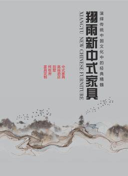 翔雨新中式家具 电子画册2019版
