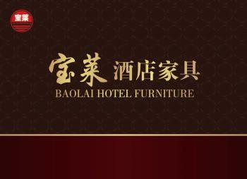 宝莱酒店家具电子图册,电子画册期刊阅读发布