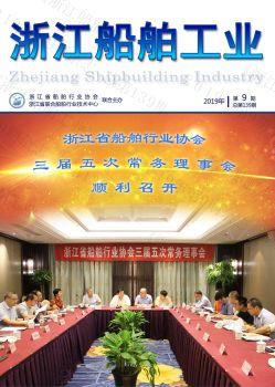 《浙江船舶工業》2019年第9期雜志 總第139期,電子期刊,在線報刊閱讀發布