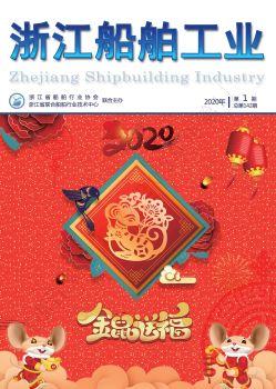 《浙江船舶工业》2020年第1期杂志 总第142期 电子书制作软件