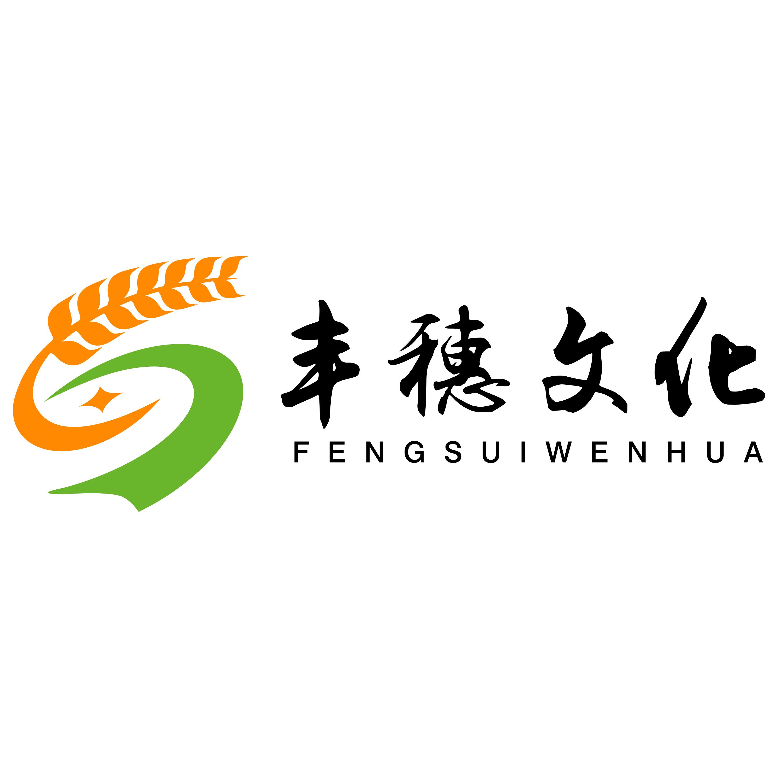 廣州豐穗文化傳播有限公司 電子書制作軟件