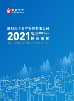 晟视天下 | 2021年房地产行业投资策略电子刊物