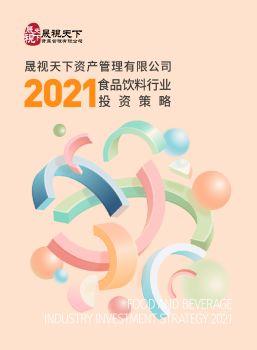 2021年食品饮料行业投资策略电子画册