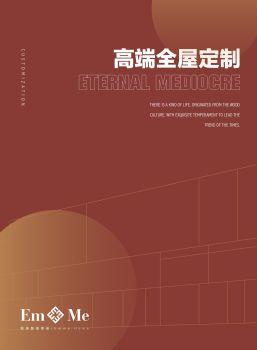 颐美产品画册 电子书制作软件