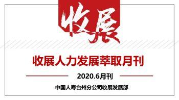 台州收展人力发展萃取月刊202006