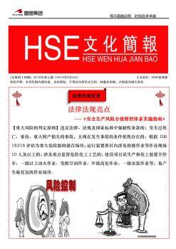 华联石化HSE文化简报总第44期电子宣传册