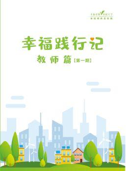 幸福践行记教师篇【第一期】 电子书制作软件