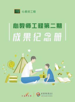 心教师工程成功册二期 电子书制作软件