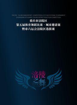 【秩序册】重庆市涪陵区第五届体育舞蹈比赛.城市邀请赛暨市六运会涪陵区选拔赛宣传画册