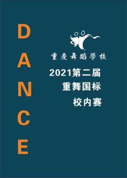 重庆舞蹈学校第二届重舞国标校内赛电子书