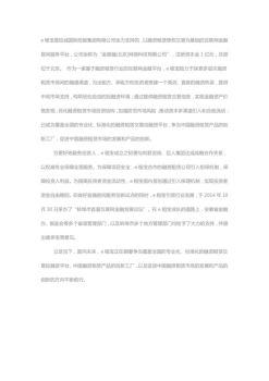 公司介绍电子画册