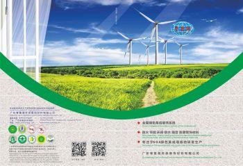 广东粤鲁湘环保装饰材料有限公司电子画册