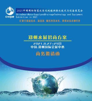 2021中国国际智慧水务及城镇供排水技术与设备展览会 汇聚全球新技术、新设备 服务智慧水务、供排水技术现代化 ChinaSmartWaterSupplyandDrainageTechnology and Equipment Exhibition in 2021电子画册