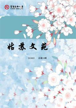 姑苏文苑——苏州分公司电子微刊第十期
