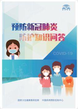 2.预防新冠肺炎,防护知识问答(口袋书)