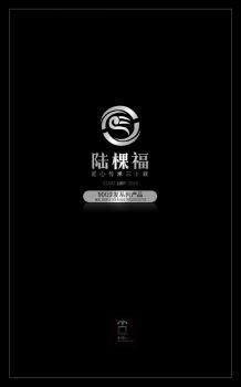 陆棵福家居(MX沙发系列产品) 电子书制作平台