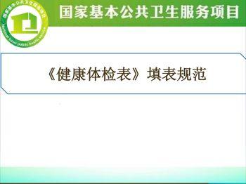绵阳市《健康体检表》填表规范电子画册