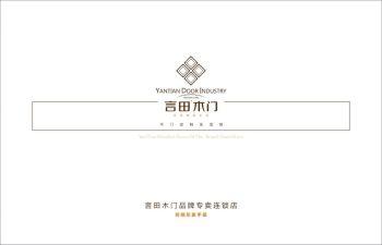 言田木门专卖店手册