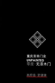 2020重庆言田门业零度木门