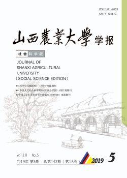 山西農業大學學報社科版2019年第5期