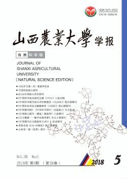 山西农业大学学报自科版2018年第5期