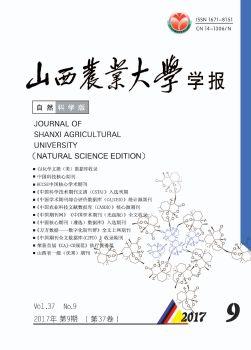 山西农业大学学报自科版第9期