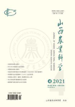 《山西农业科学》2021年第4期电子杂志