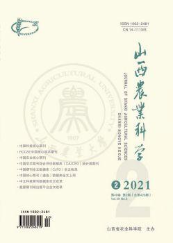 《山西农业科学》2021年第2期电子宣传册