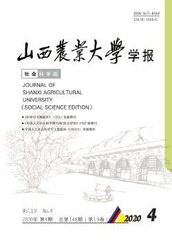 山西农业大学学报社科版2020年第4期